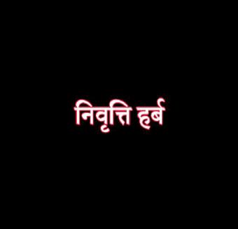 hars-logo